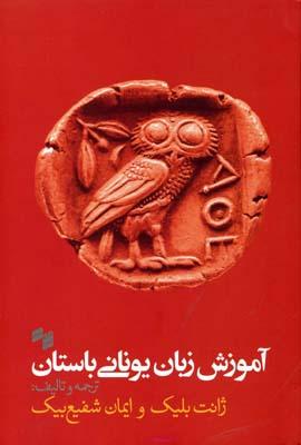 آموزش-زبان-يوناني-باستان