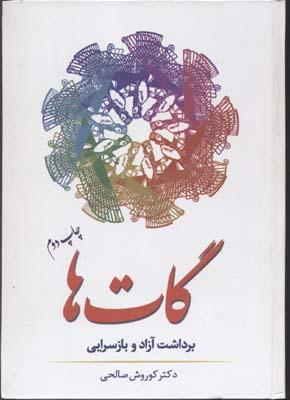 گات-هاr(وزيري)ايران-آزاد
