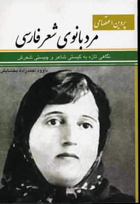پروين-اعتصامي-مرد-بانوي-شعر-فارسي