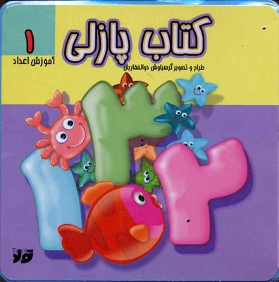كتاب-پازلي-1-(آموزش-اعداد)