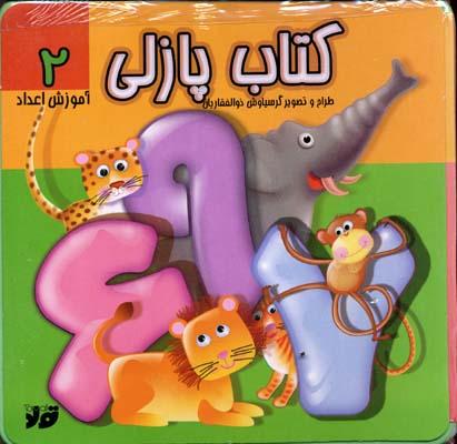 كتاب-پازلي-(2)-آموزش-اعداد