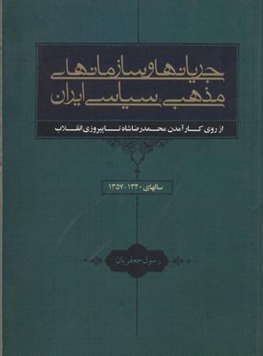 جريانها-وسازمانهاي-مذهبي-سياسي-ايران