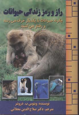 راز-و-رمز-زندگي-حيوانات