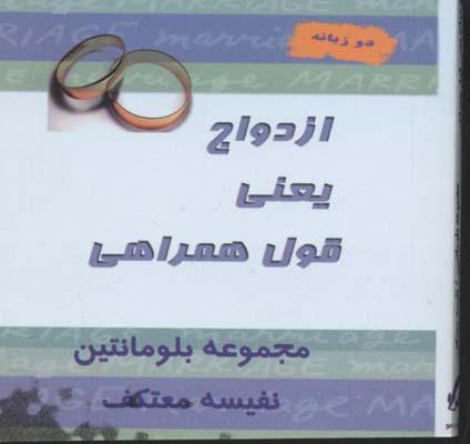 ازدواج-يعني-قول-همراهي