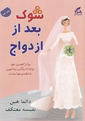شوك-بعداز-ازدواج