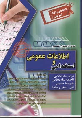 نمونه-آزمونهاي-اطلاعات-عمومي-و-استخدامي(وزيري)فرهنگ