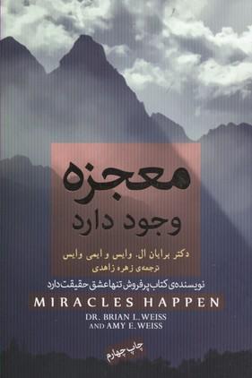 معجزه-وجود-دارد