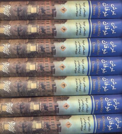 غرش-طوفانr(وزيري-7جلدي)