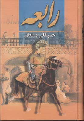 رابعه-(3جلدي)rرقعي-نگارستان