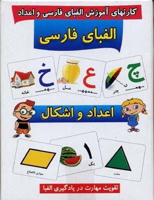 كارتهاي-آموزش-الفبا-فارسي-و-اعداد