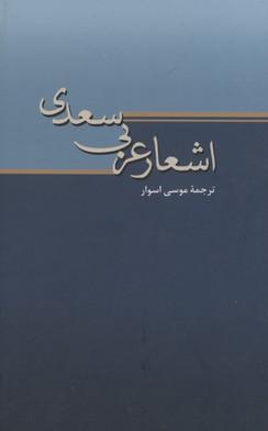 اشعار-عربي-سعدي