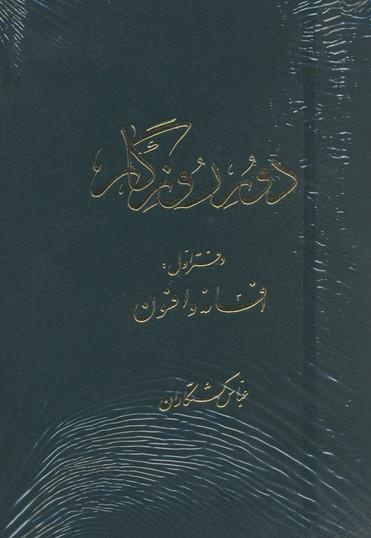 دور-روزگارچند-دفتر-در-افسانه-پهلواني-و-تاريخ-ايران-زمان