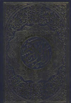قرآن-كريم-