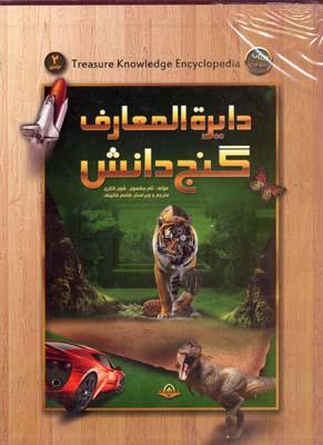 دايره-المعارف-گنج-دانش-(2جلدي)