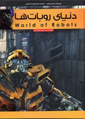 دنياي-روبات-ها