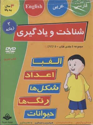 بسته-شناخت-و-يادگيري-(5جلدي)