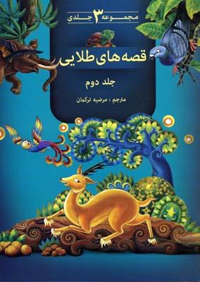 قصه-هاي-طلايي-(2)