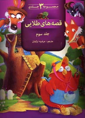 قصه-هاي-طلايي(3)وزيري-پيام-آزادي