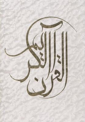 قرآن(قابدار-سفيد)