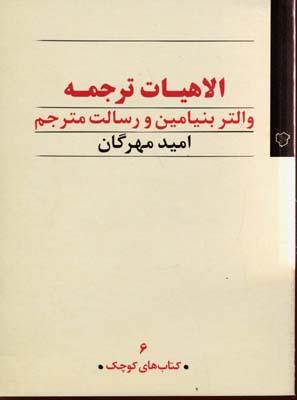 الاهيات-ترجمه-(كتابهاي-كوچك-6)