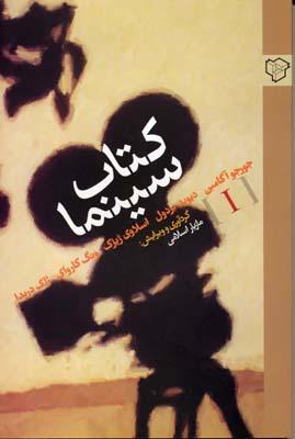 كتاب-سينما(1)