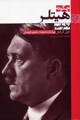 چگونه-هيتلر-بخوانيم(رقعي)رخدادنو