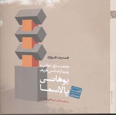معماري-حواس-و-پديدارشناسي-ظريف-يوهاني