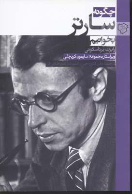 چگونه-سارتر-بخوانيم(رقعي)رخدادنو