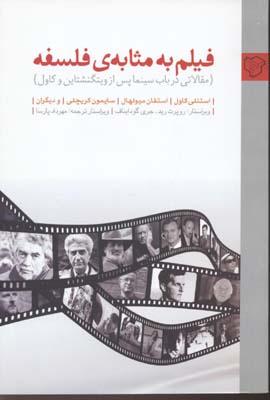 فيلم-به-مثابه-فلسفه