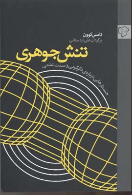 تنش-جوهري-جستارهايي-درباره-دگرگوني-و-سنت-علمي