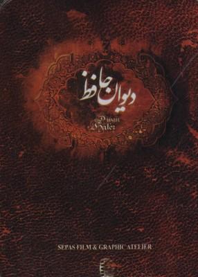ديوان-حافظ(جعبه-فلزي-جيبي)