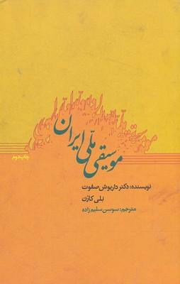 موسيقي-ملي-ايران
