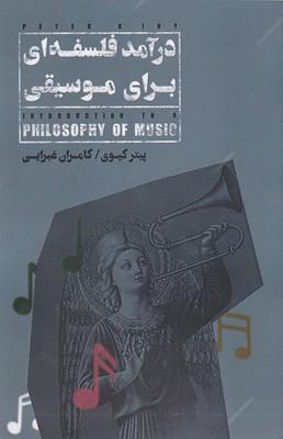 درآمد فلسفه اي براي موسيقي