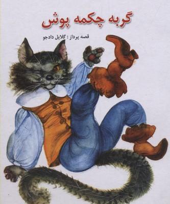 مقوايي-گربه-چكمه-پوش