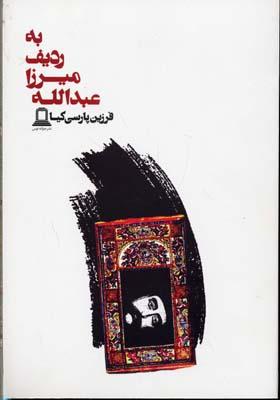 به-رديف-ميرزا-عبداله