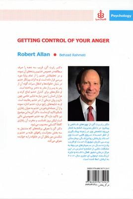 کنترل-خشم(رقعی)-قاصدک-صبا
