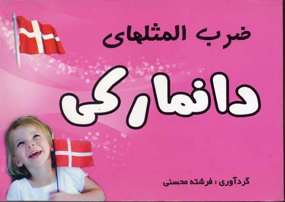 ضرب-المثلهاي-دانماركي