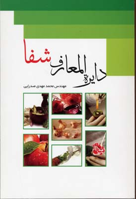 دايره-المعارف-شفا