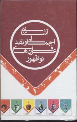 آشنايي-اجمالي-و-نقد-عرفان(12جلدي)قابدار--رقعي--جمهوري
