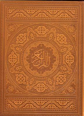 قرآن-كريم-(رحلي-قاب-كوچك-چرم)جمهوري