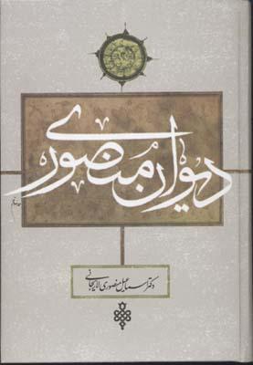 ديوان-منصوري-