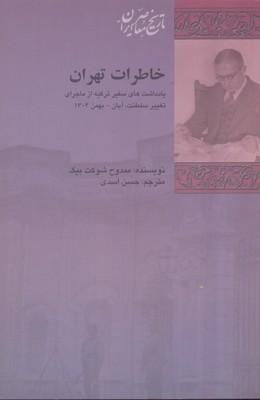 خاطرات-تهران