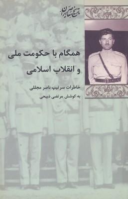 همگام-با-حكومت-ملي-و-انقلاب-اسلامي