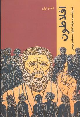 افلاطون-
