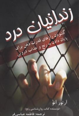 زندانيان-درد