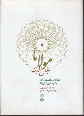 مولانا-جلال-الدينr(وزيري)پارسه