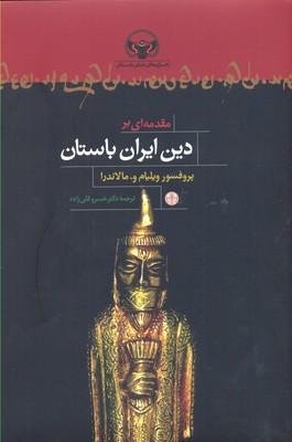 مقدمه-بردين-ايران-باستان