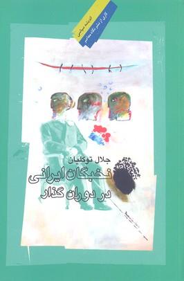 نخبگان-ايراني-در-دوران-گذار