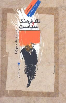 نقد-و-فرهنگ-سياست-در-انديشه-مولانا