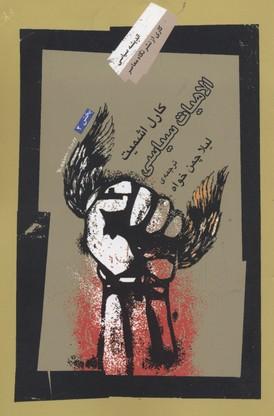الهيات-سياسي-جلد-2